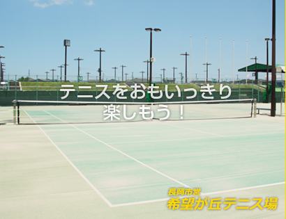長岡市営 希望が丘テニス場